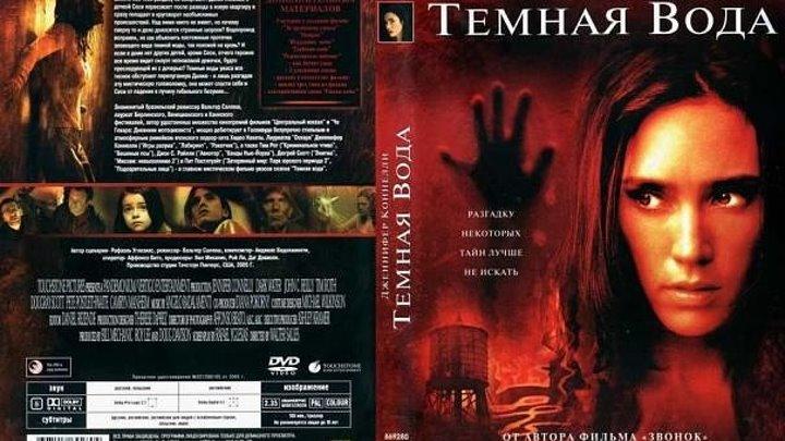 """Темная вода"".(2005).720p.ужасы, триллер, драма"