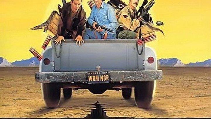 Дрожь земли 2: Повторный удар (1996)Жанр: Ужасы, Фантастика, Боевик, Комедия.