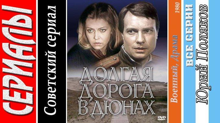 Долгая дорога в дюнах (Все серии. 1980) Военный, Драма, Исторический, Русский сериал