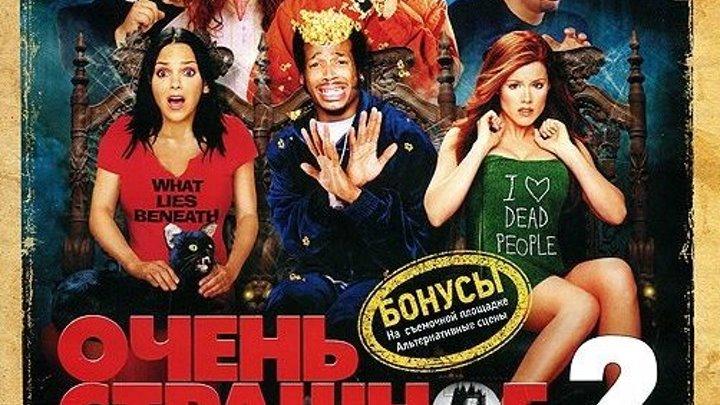 Очень страшное кино 2 (2001) комедия, пародия BDRip от HQCLUB (DUB) Анна Фэрис,