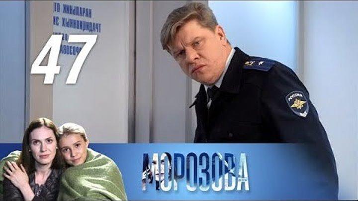 Морозова (2017). 47 серия. Слишком явные улики - Детектив,Мелодрама