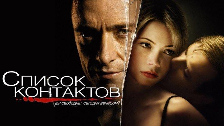 """Фильм """"Список контактов""""_2008 (триллер, криминал)."""
