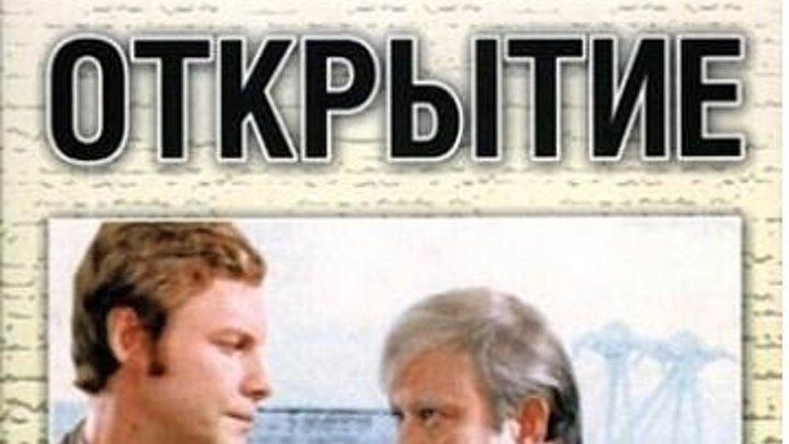 Открытие - (Драма) 1973 г СССР