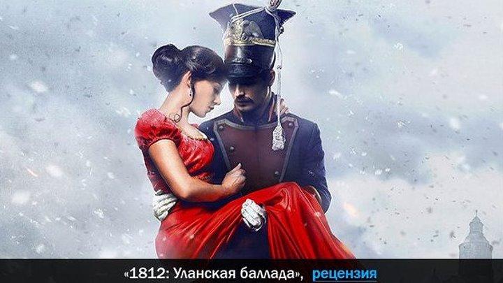 1812: Уланская баллада: 2012