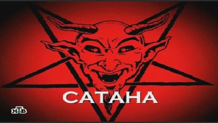 Следствие Вели - Сатана