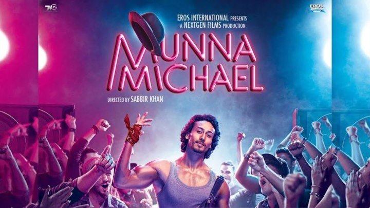 Мунна Майкл (2017)