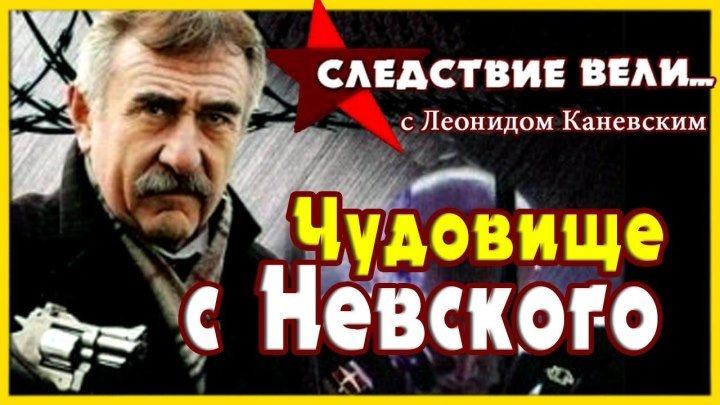 Следствие Вели - Чудовище с Невского