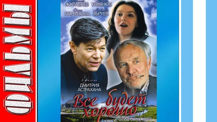 Всё будет хорошо (1995) Комедия, Мелодрама, Русский фильм
