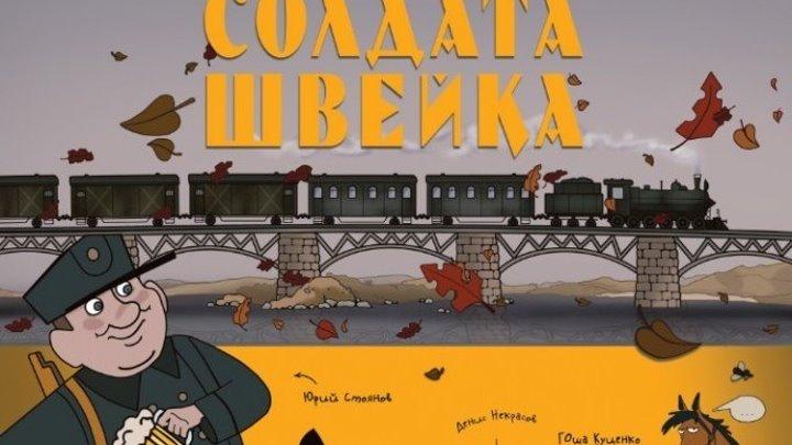 Похождение бравого солдата Швейка - (Комедия,Семейный) 2009 г Украина