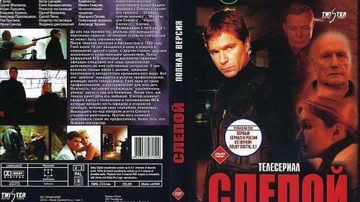 Слепой (1 сезон 1-8 серии из 8) HD 2004