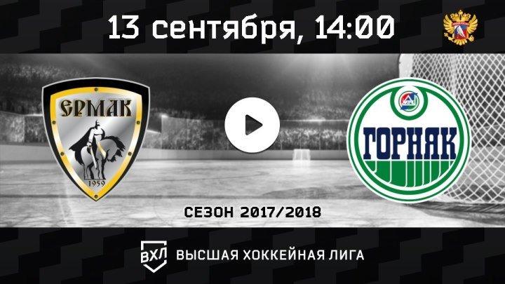 """Ермак"" Ангарск - ""Горняк"" Учалы"