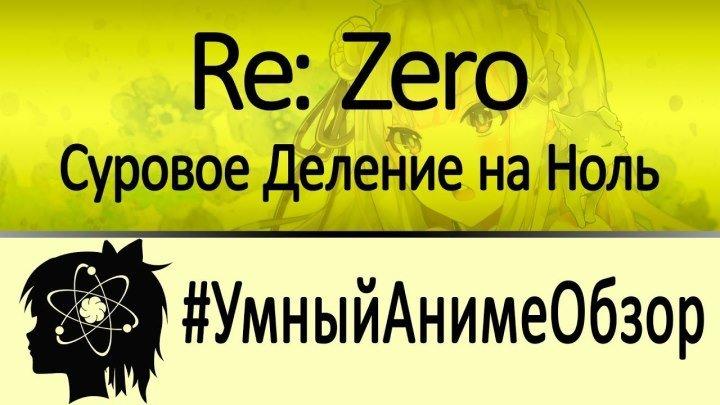 [#УмныйАнимеОбзор] Re Zero – Суровое Деление на Ноль