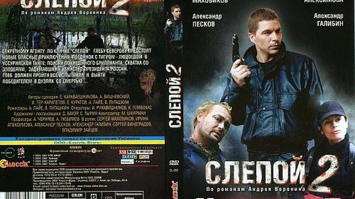 Слепой(2 сезон 1-8 серии из 8) HD 2005