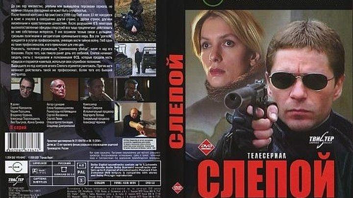 Слепой (3 сезон 1-12 серии из 12) HD 2008
