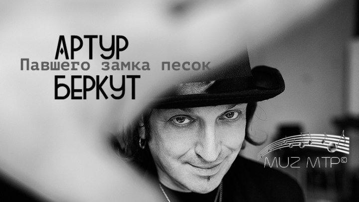 Артур Беркут - Павшего замка песок МТР©