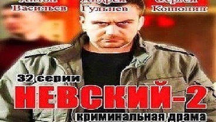 Невский 2 сезон 16-18 серия Боевик, криминал 2017