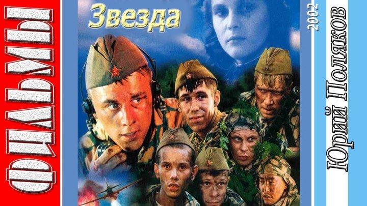 Звезда (2002) Драма, приключения, военный, РОССИЯ