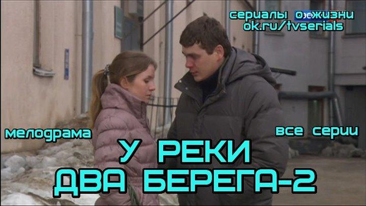 **У РЕКИ ДВА БЕРЕГА -2** - отличная мелодрама