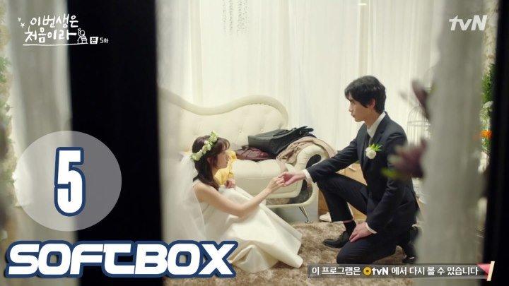 [Озвучка SOFTBOX] Это наша первая жизнь 05 серия