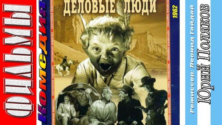 Деловые люди (1962) Комедия, Драма, Советский фильм