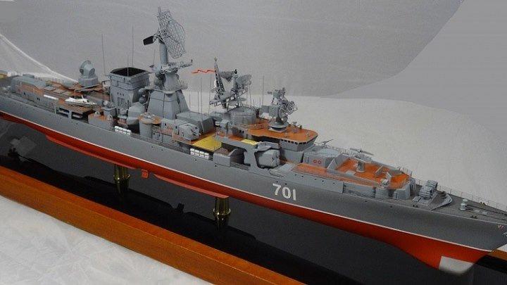 """Большой противолодочный корабль """"Азов"""""""