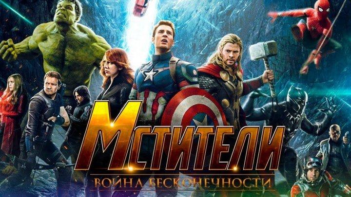 Мстители 3_ Война бесконечности – первый официальный трейлер 2018 HD