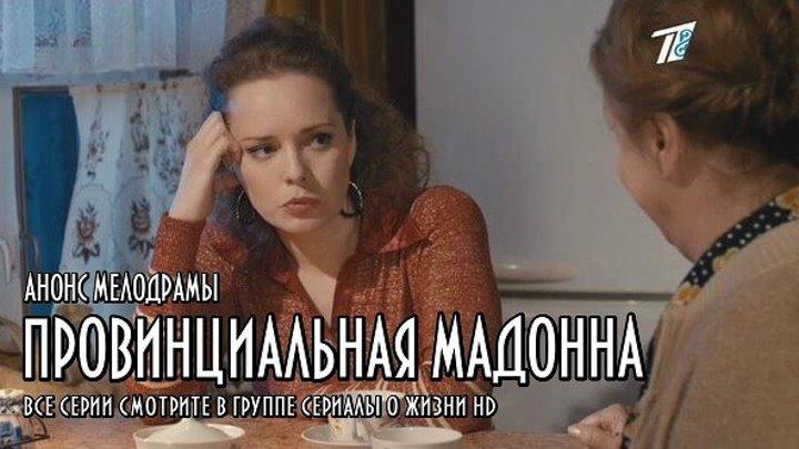 ПРОВИНЦИАЛЬНАЯ МАДОННА - анонс мелодрамы