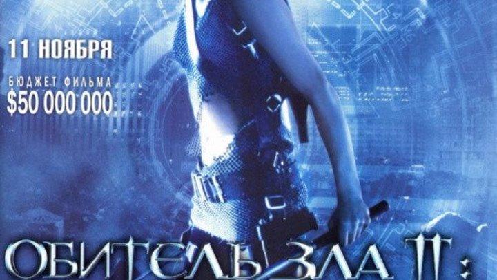 Обитель зла 2: Апокалипсис (2004)Жанр: Боевик, Триллер, Ужасы, Фантастика.