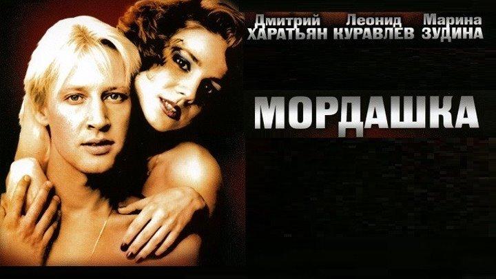 МОРДАШКА (Драма-Комедия СССР-1990г.) Х.Ф.