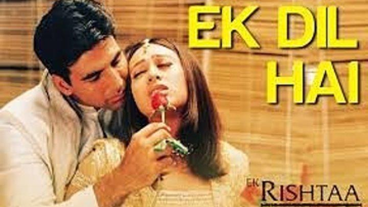 Узы любви / Ek Rishtaa (2001)
