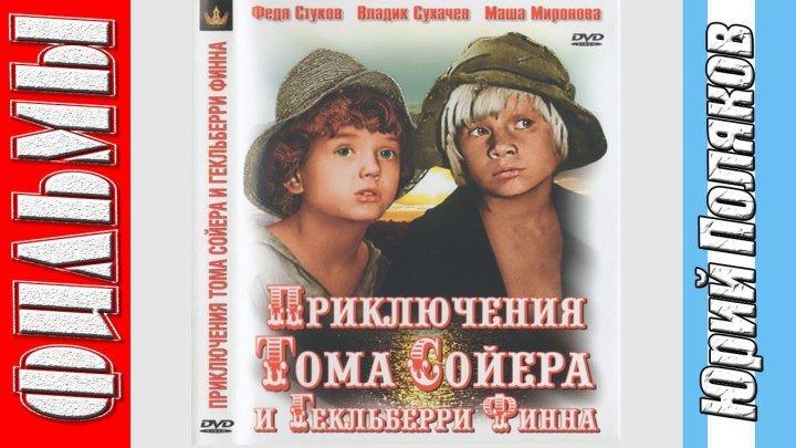 Приключения Тома Сойера и Гекльберри Финна (Все серии. 1982) Комедия, Приключения, Семейный, Советский фильм