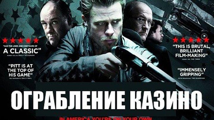 Ограбление казино.(гоблин)2012.1080p.HD