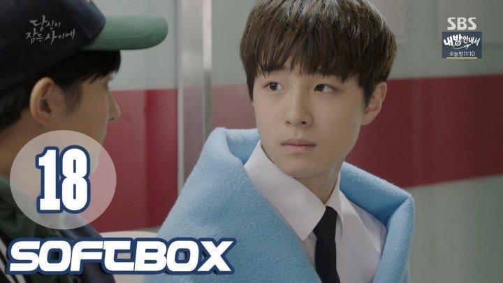 [Озвучка SOFTBOX] Пока ты спала 18 серия