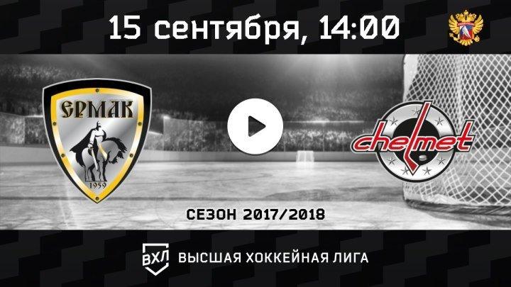 """""""Ермак"""" Ангарск - """"Челмет"""" Челябинск"""