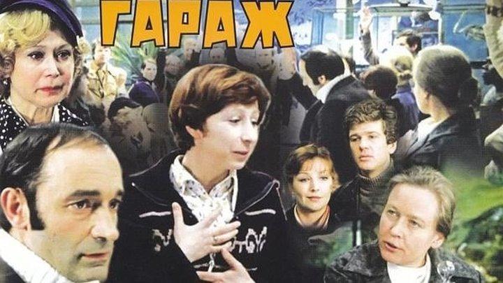 Гараж (Эльдар Рязанов) [1979, Комедия]