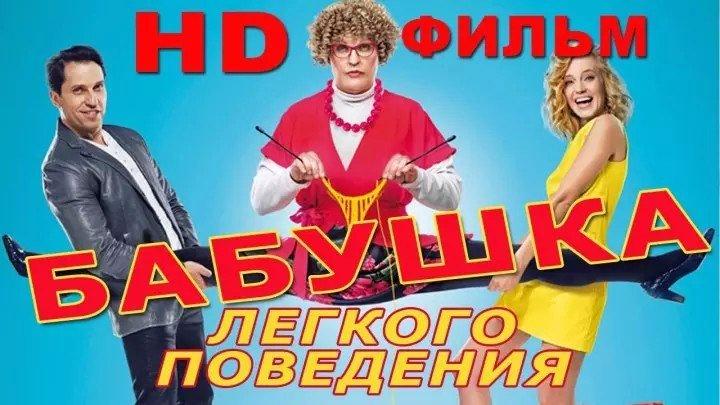 Бабушка Лёгкого Поведения (2017) Крутая новая русская комедия HD