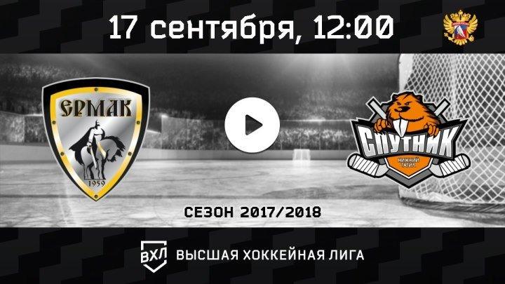 """""""Ермак"""" Ангарск - """"Спутник"""" Нижний Тагил"""