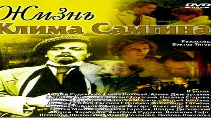 Жизнь Клима Самгина. 11. Радение (1988)