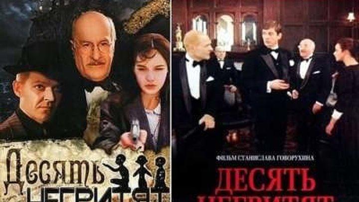 """х/ф """"Десять негритят"""" (1987) HD"""