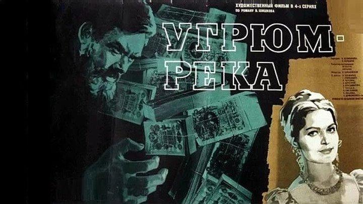 УГРЮМ-РЕКА (Драма СССР-1968г.) Х.Ф.