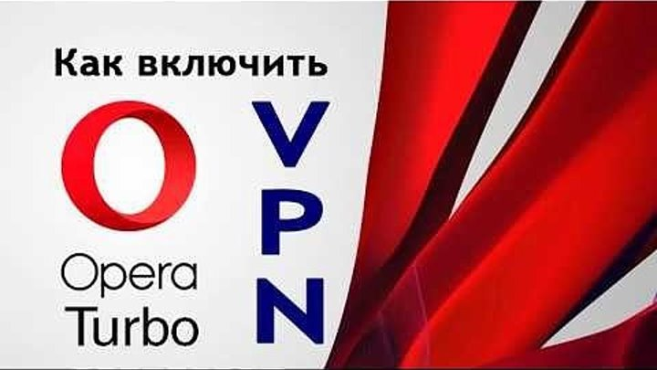 Как в Опере включить VPN и Турбо режим [Opera Turbo]