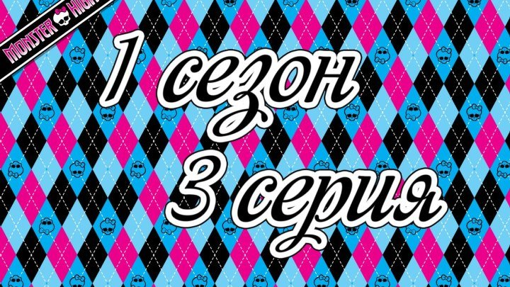 Монстер Хай 1 сезон 3 серия