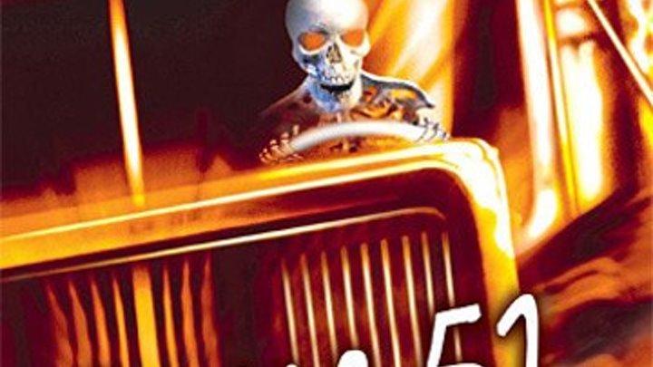 Зона 51 (1997)Жанр: Ужасы, Фантастика.
