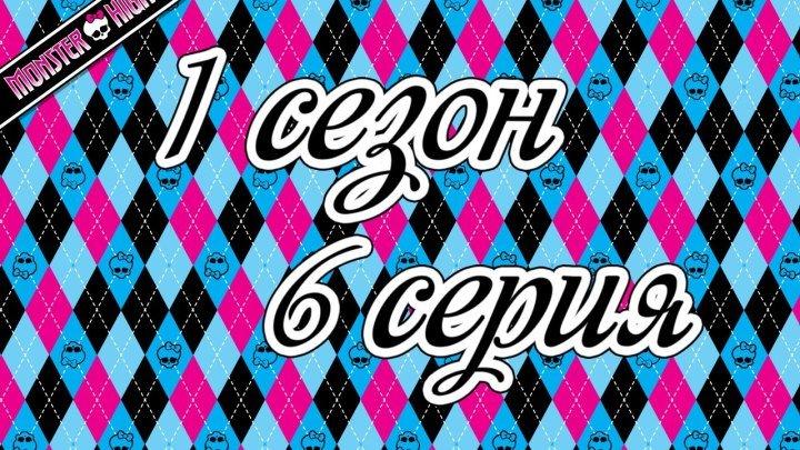 Монстер Хай 1 сезон 6 серия