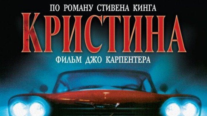 Кристина (1983)Жанр: Ужасы, Триллер, Фэнтези, Драма, Детектив.