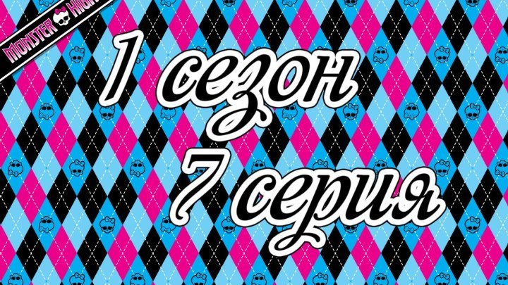Монстер Хай 1 сезон 7 серия