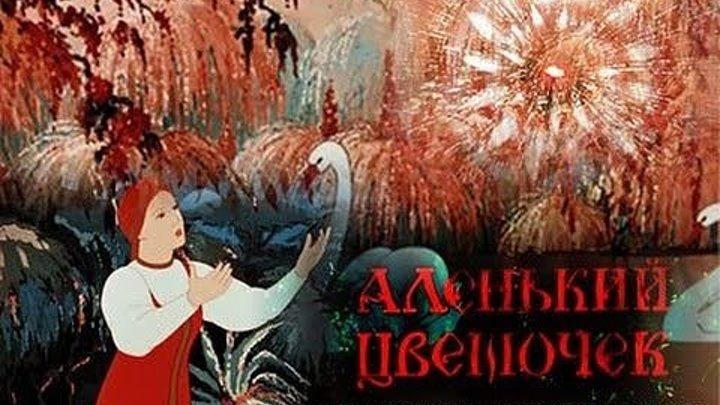 """м/ф """"Аленький цветочек"""" (1952)"""