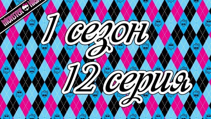 Монстер Хай 1 сезон 12 серия