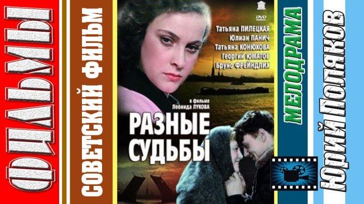 Разные судьбы (1956) Драма, Мелодрама, Советский фильм