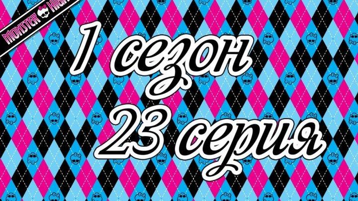 Монстер Хай 1 сезон 23 серия